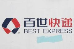 Chinese logistics firm Best, backed by Alibaba, launches $932 mln U.S. IPO - Nasdaq.com